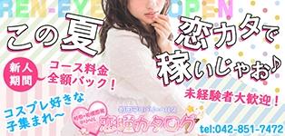 恋瞳カタログ