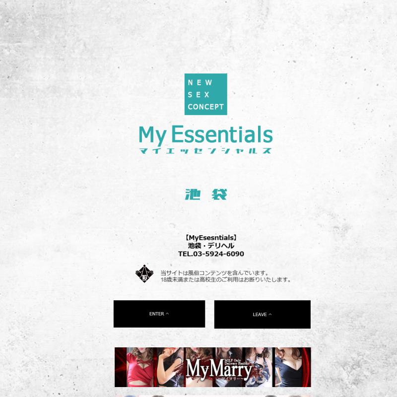 My Essentials_オフィシャルサイト