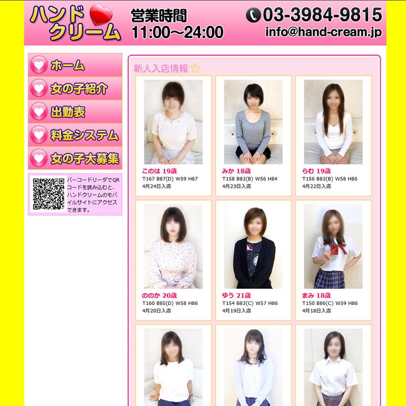 ハンドクリーム_オフィシャルサイト