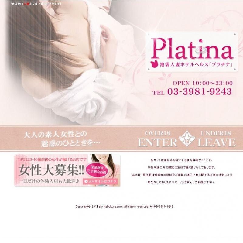 プラチナ_オフィシャルサイト