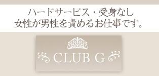 五反田クラブG