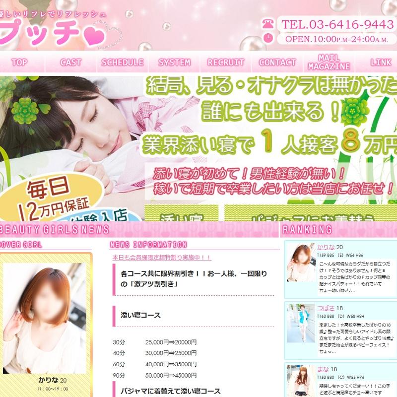 プッチ_オフィシャルサイト