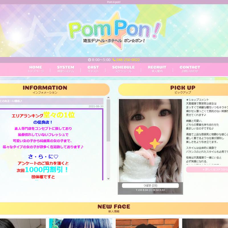 Pom☆pon!_オフィシャルサイト