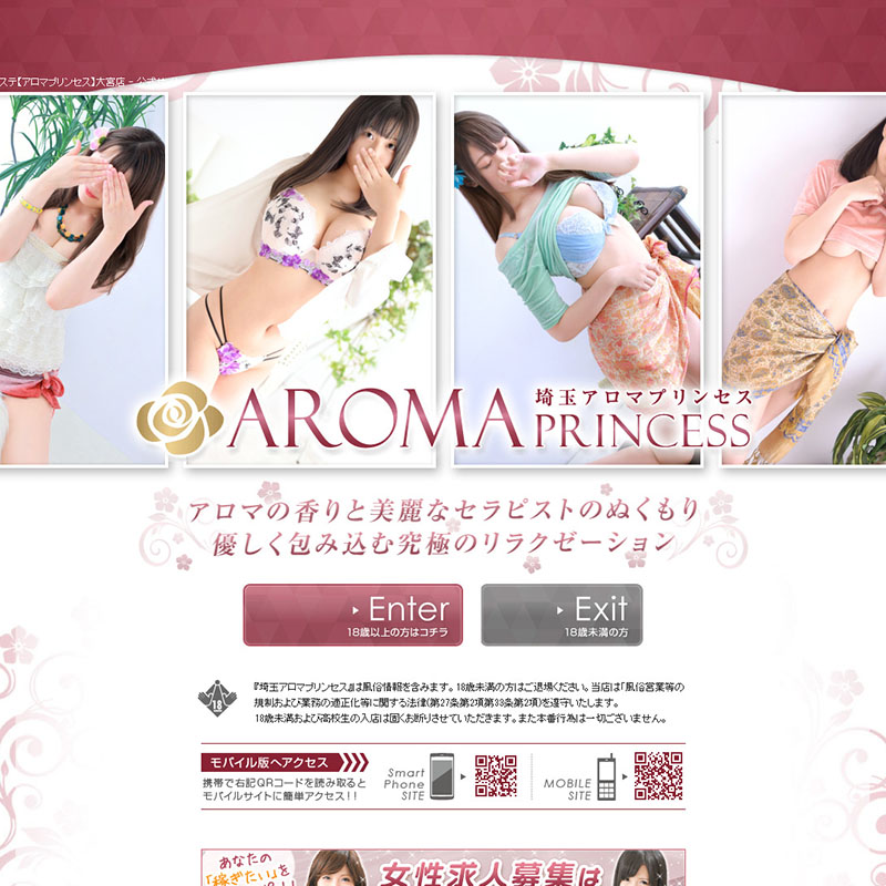 埼玉アロマプリンセス_オフィシャルサイト