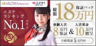 埼玉アロマプリンセス