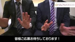 スタッフインタビュー!