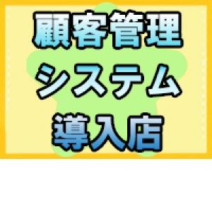未経験特集_ポイント3_3031
