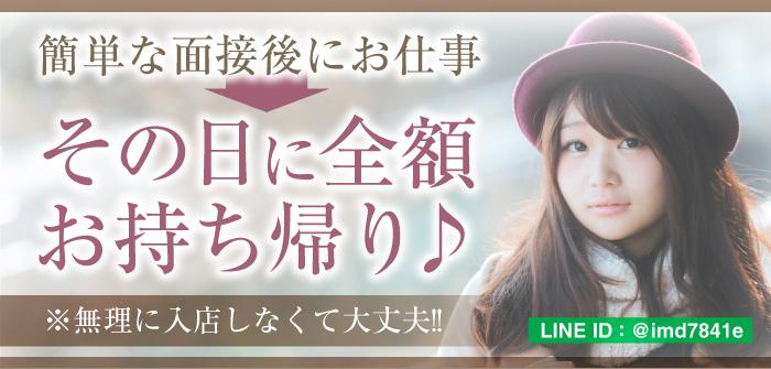 即日体験入店特集_3031
