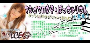 ぽちゃカワ専門 DOLCE69