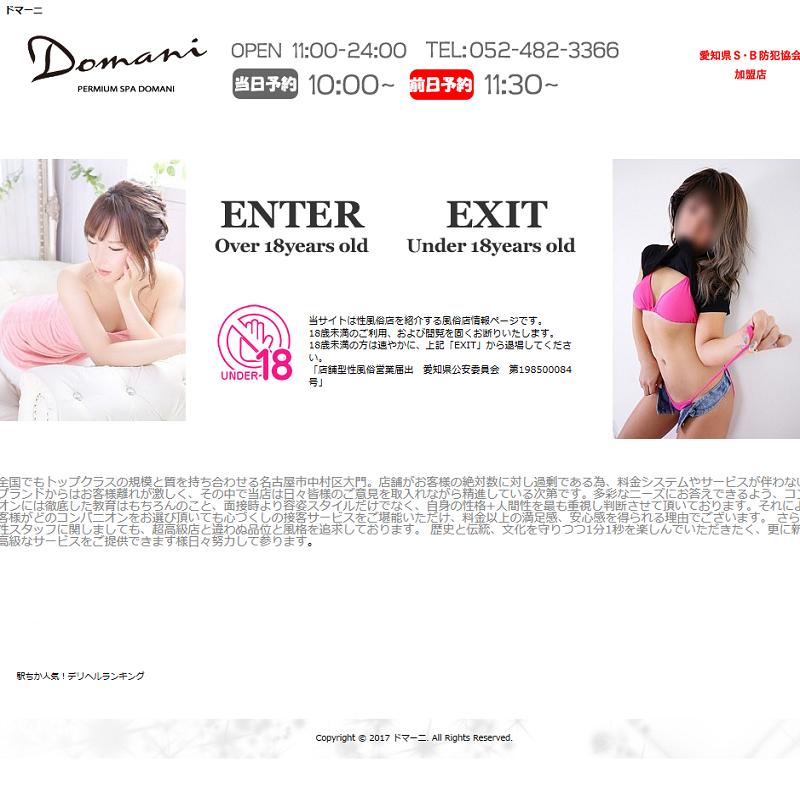 ドマーニ_オフィシャルサイト