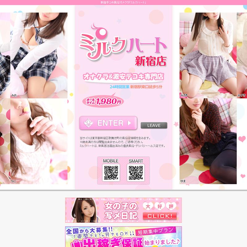 新宿ミルクハート_オフィシャルサイト
