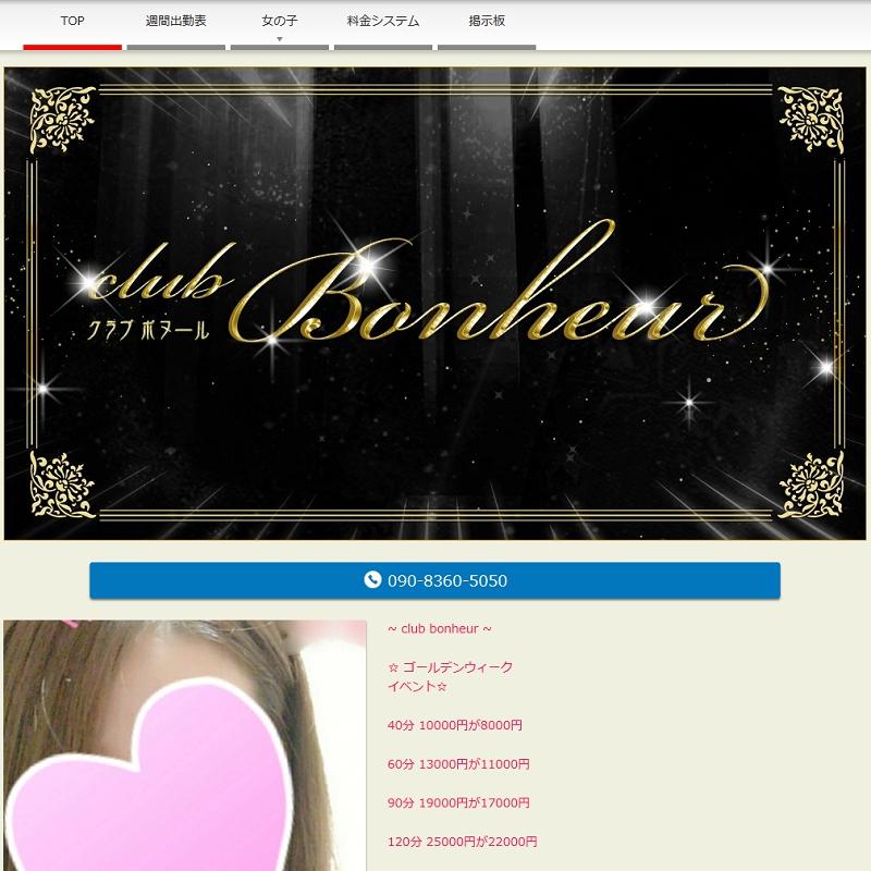 club Bonheur(クラブ ボヌール)_オフィシャルサイト