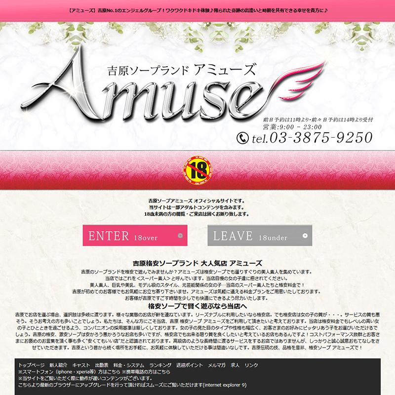 アミューズ_オフィシャルサイト