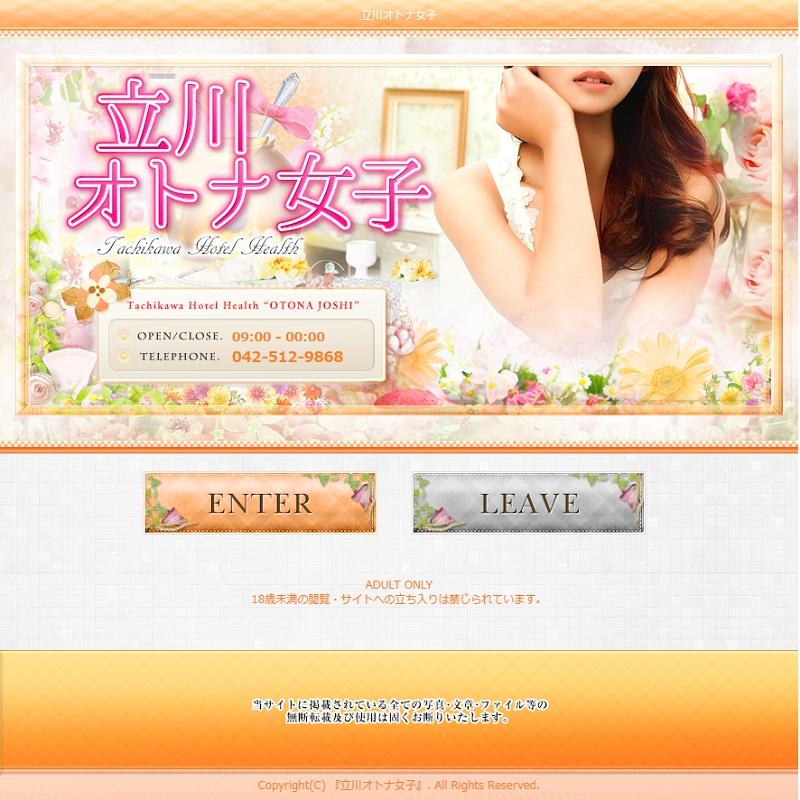 立川オトナ女子_オフィシャルサイト