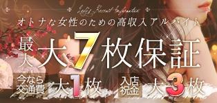立川オトナ女子