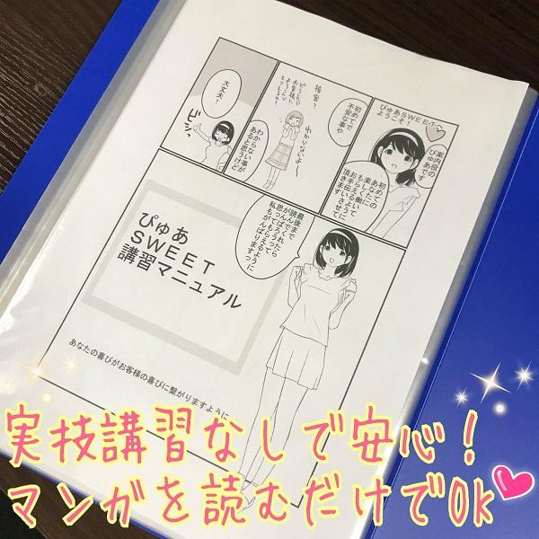 ぴゅあSweet_店舗イメージ写真1