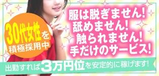 五反田マニアクス