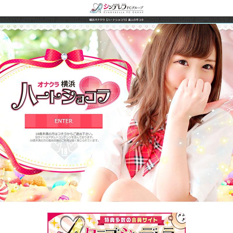 横浜ハートショコラ_オフィシャルサイト