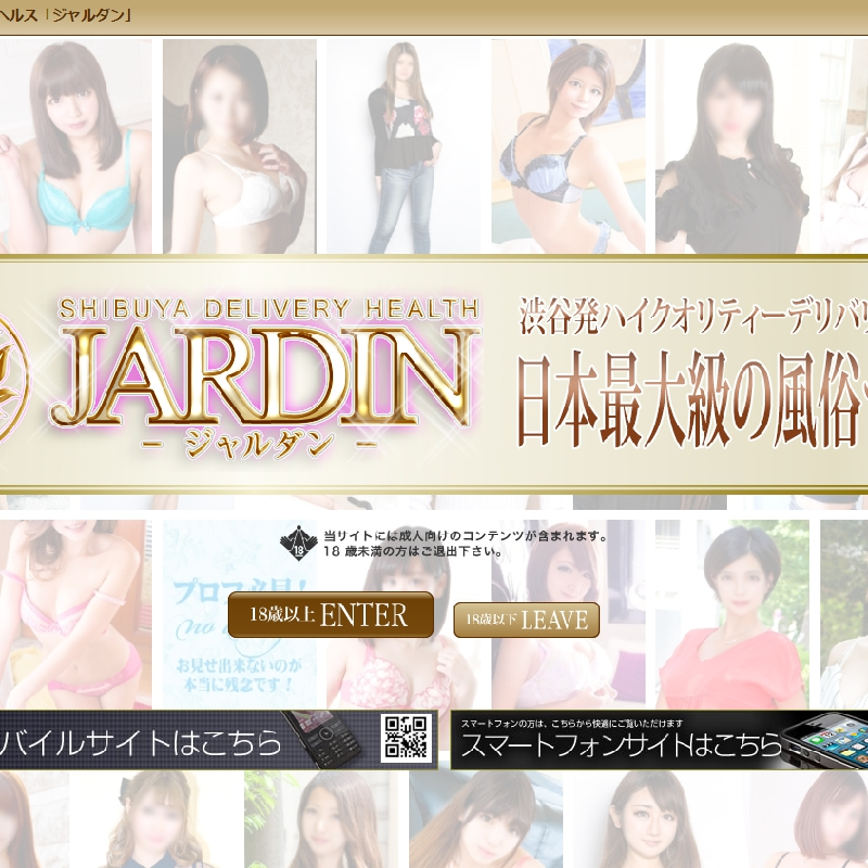 渋谷 ジャルダン_オフィシャルサイト