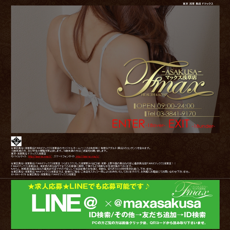 MAX浅草店_オフィシャルサイト