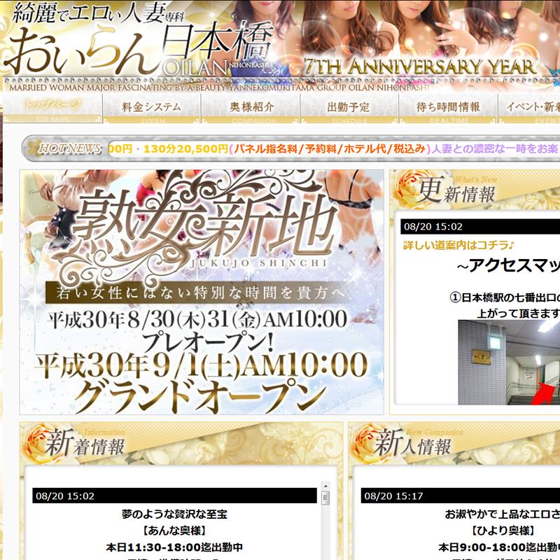 おいらん日本橋_オフィシャルサイト