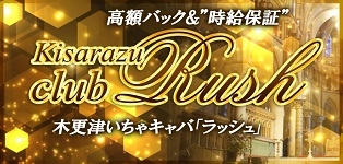 kisarazu club RUSH