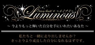 ルミナス -Luminous-