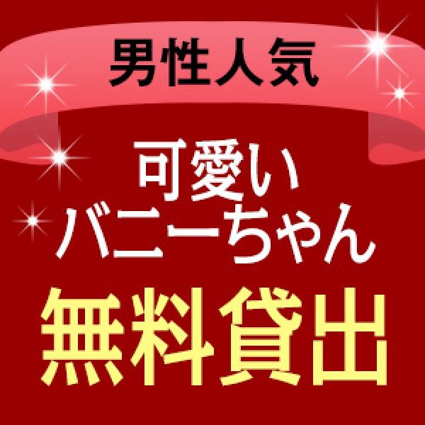 ドMなバニーちゃん大宮店_店舗イメージ写真1