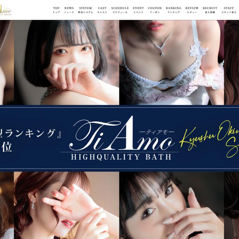 Ti Amo_オフィシャルサイト