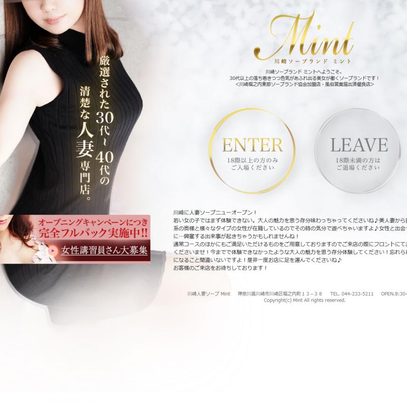 川崎人妻ソープ Mint_オフィシャルサイト