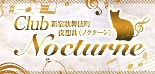 Club Nocturne(ノクターン)