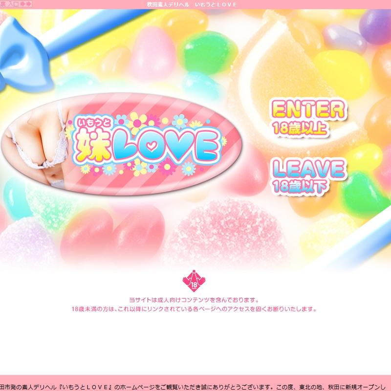 妹LOVE_オフィシャルサイト
