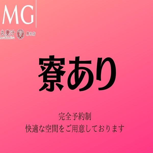 丸妻汁厚木店_店舗イメージ写真2
