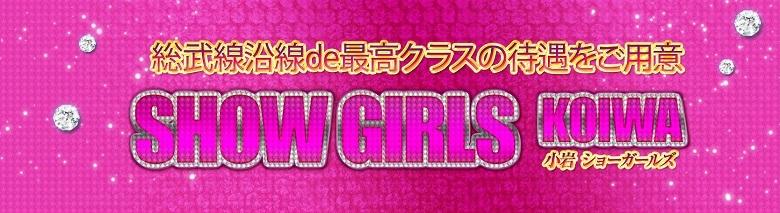 小岩 SHOW GIRLS