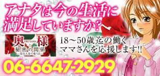 奥様と秘密の関係 大阪