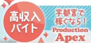Production Apex