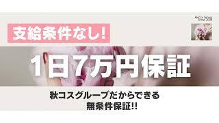 【衣装一式無料貸出】稼げる新店OPEN!