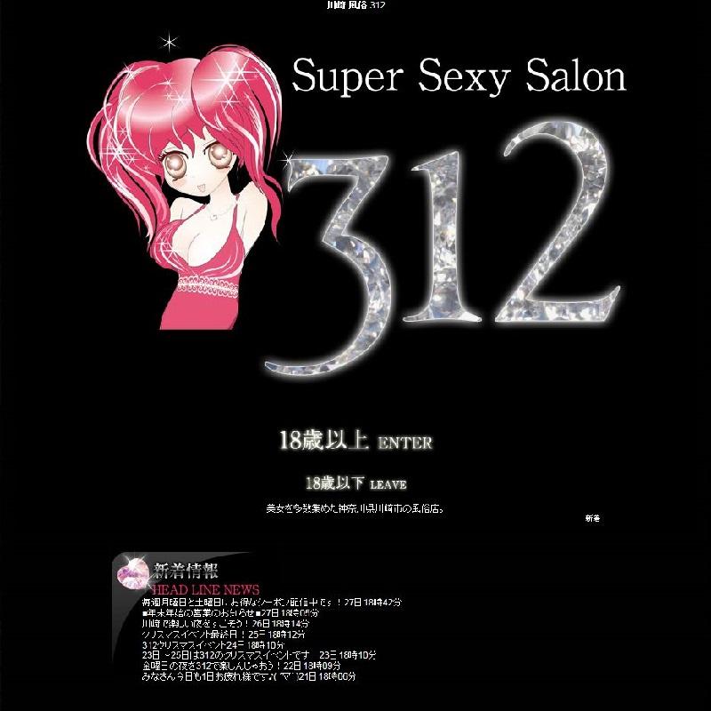 川崎312_オフィシャルサイト