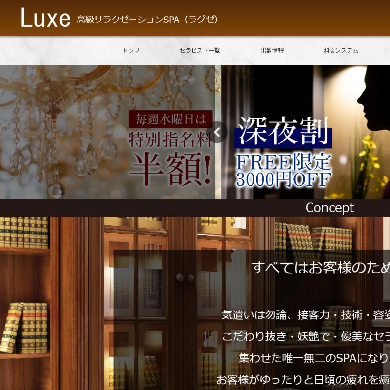 Luxe_オフィシャルサイト