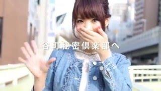 谷町秘密倶楽部【公式】求人動画