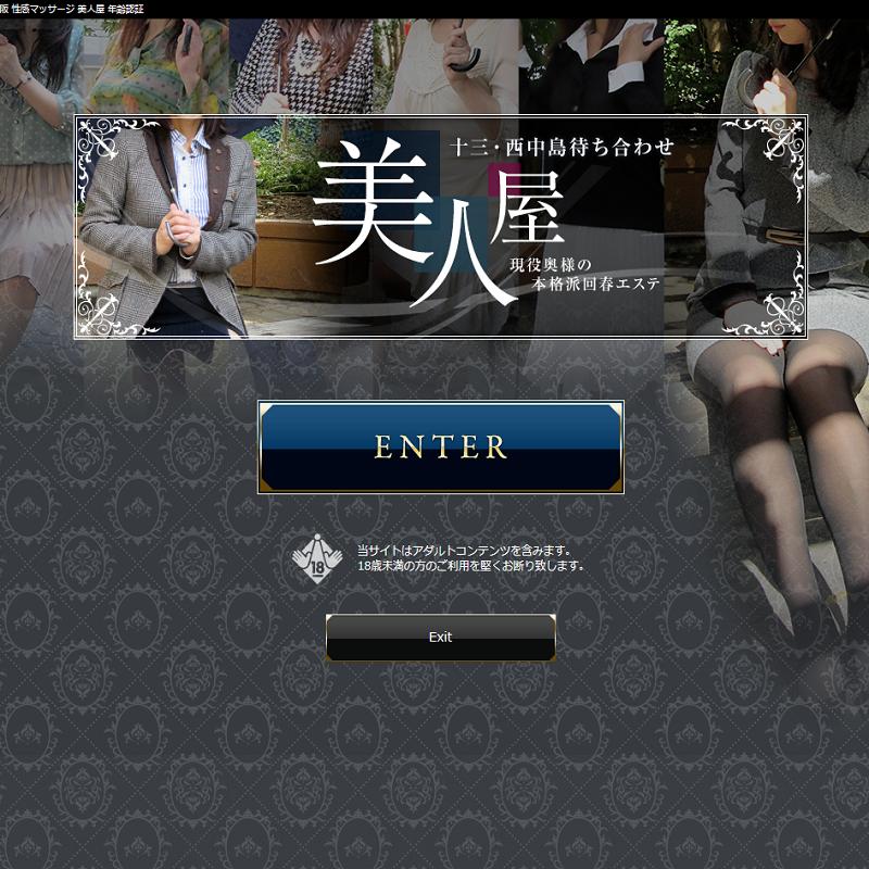 美人屋_オフィシャルサイト