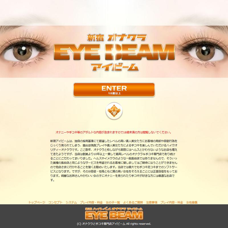 アイビーム_オフィシャルサイト