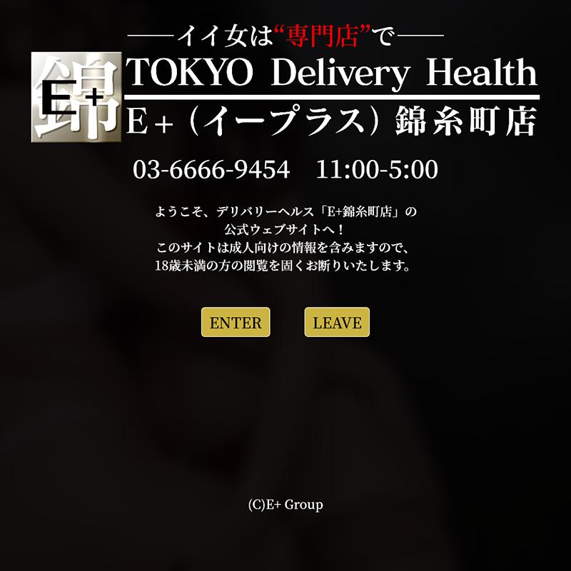 E+錦糸町店_オフィシャルサイト
