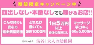 大人の幼稚園 渋谷店