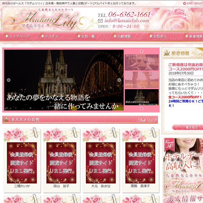 マダムリリィ梅田_オフィシャルサイト