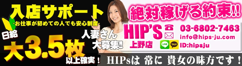 素人妻御奉仕倶楽部Hip's上野・鶯谷