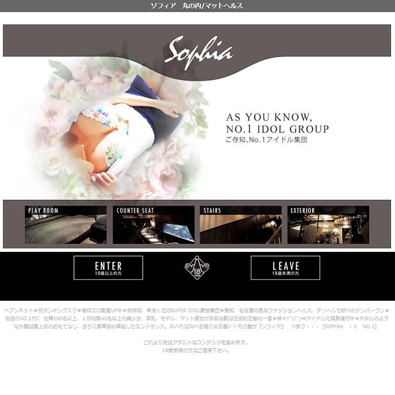 ソフィア_オフィシャルサイト