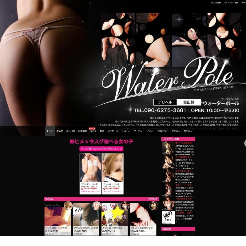 WATER POLE ~ウォーターポール~_オフィシャルサイト
