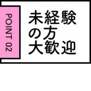 未経験特集_ポイント2_3806