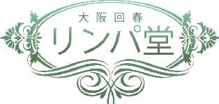 大阪回春リンパ堂